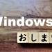 Windows7のサポート期限は2020年1月14日!その後も使い続けたい場合はどうすれば良い?